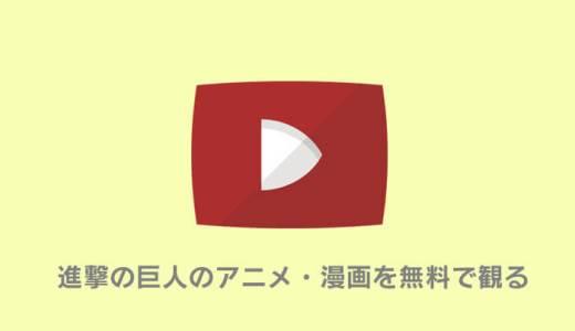 進撃の巨人(1期~3期)が無料の動画配信サービス|アニチューブの代わりに見放題!
