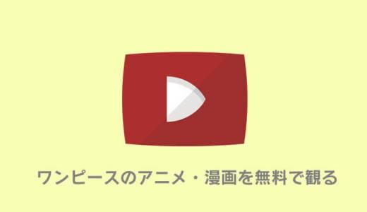 ワンピースが無料の動画配信サービス|アニチューブや漫画村の代わりにみれるサイト
