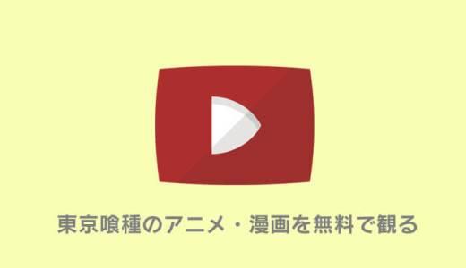 東京喰種トーキョーグールが無料の動画配信サービス|漫画やアニメがお得