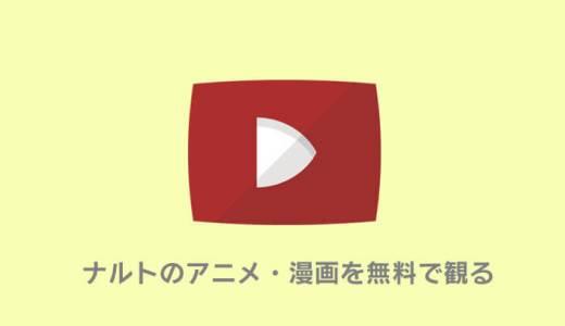 ナルトのアニメが無料の動画配信サービス|ボルトも見放題できる?