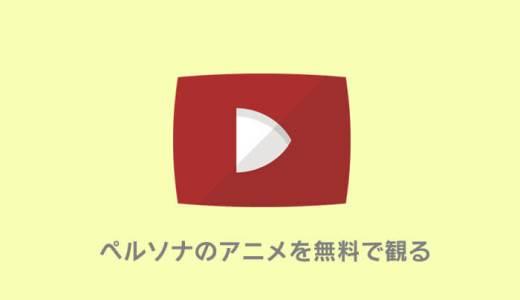 ペルソナシリーズ(5,4,3)が無料で見放題の動画配信サービスまとめ|観る順番も徹底解説