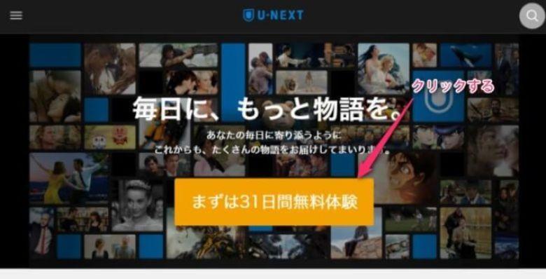 U-NEXTの申込方法
