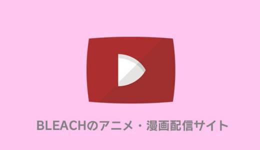アニメ「BLEACH(ブリーチ)」が無料の動画配信サービスまとめ|110話以降も見放題!