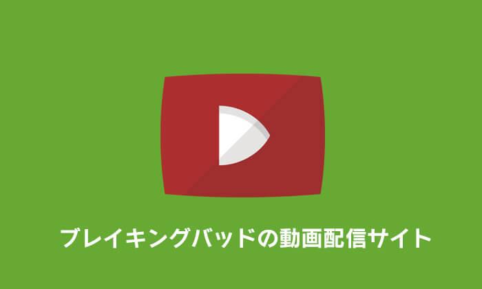 ブレイキング・バッドが観れる動画配信サービス