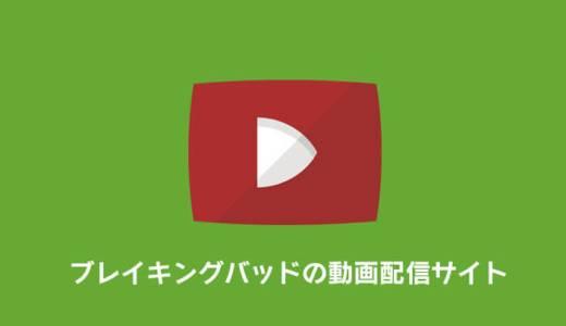 ブレイキング・バッドが観れる動画配信サービス|U-NEXT・dTV比較