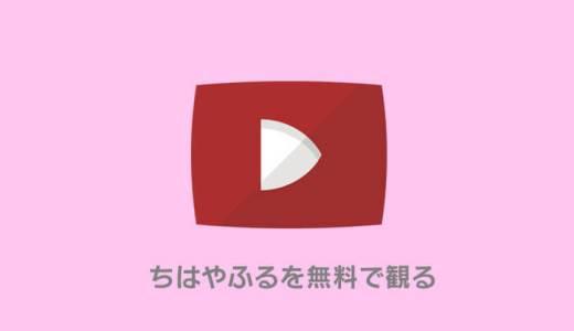 ちはやふるが無料の動画配信サービス|実写映画やアニメをお得に観る方法