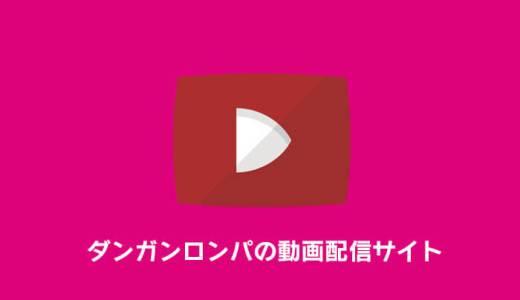 アニメ「ダンガンロンパ」が無料の動画配信サービス|未来編・絶望編・希望編の観る順番は?
