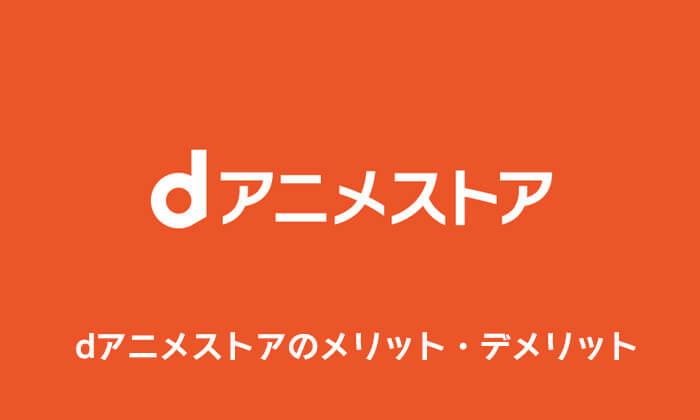 dアニメストアのメリット・デメリット