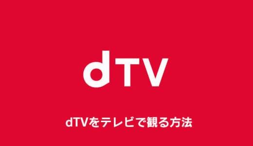 dTVの動画をテレビで観る方法|操作手順も徹底解説