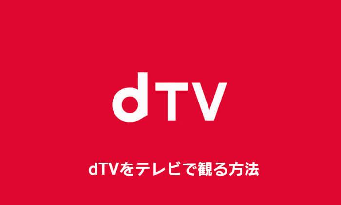 dTVの動画をテレビで観る方法