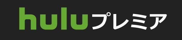 Huluプレミアのロゴ