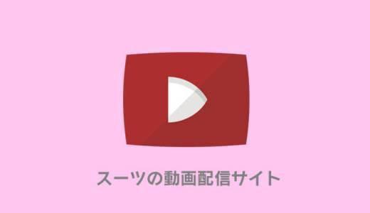 SUITS/スーツが無料で見放題できる動画配信サービス|シーズン6まで観る方法