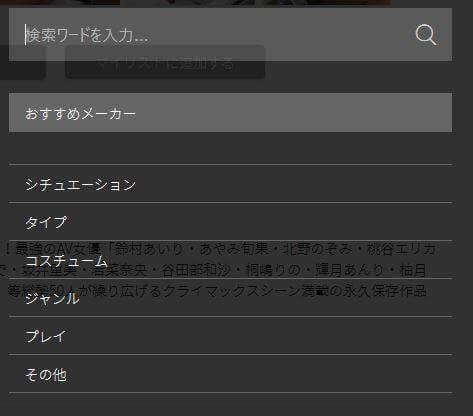 U-NEXTのアダルト動画検索