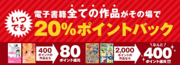 漫画や書籍の購入で20%ポイントバック