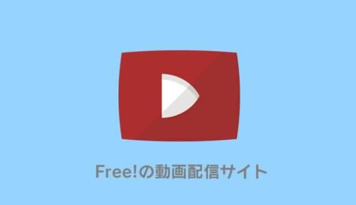 「Free!(フリー)」のアニメや映画が無料で見放題の動画配信サービスまとめ