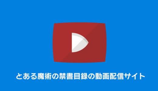 アニメ「とある魔術の禁書目録」シリーズが無料の動画配信サービス|1期~3期が見放題!