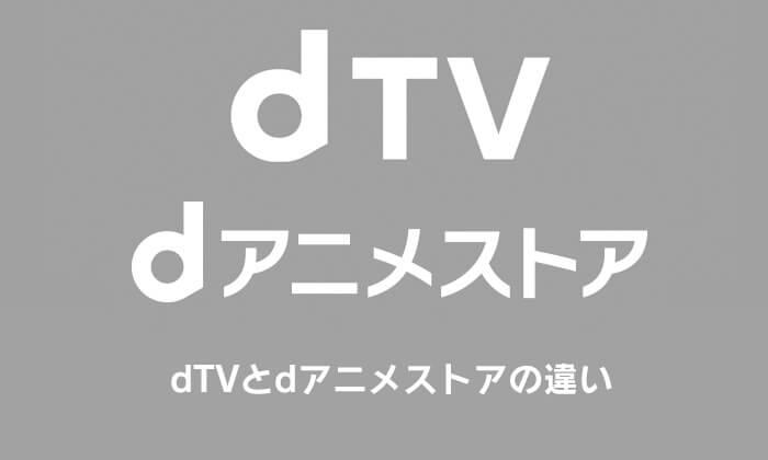 dTVとdアニメストアの違い