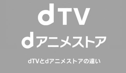 dTVとdアニメストアは何が違うのか徹底比較|契約は別々!