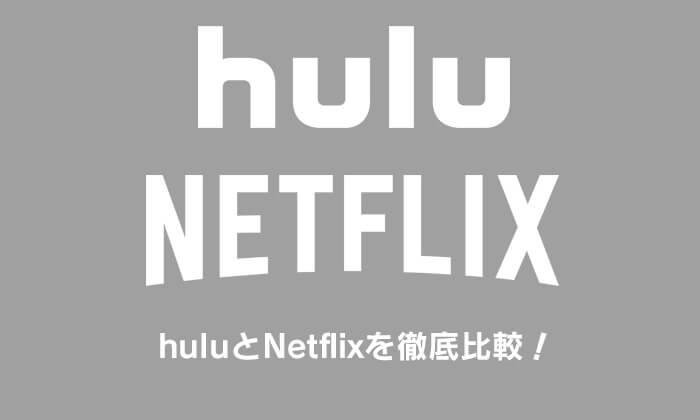 huluとNetflixを徹底比較!