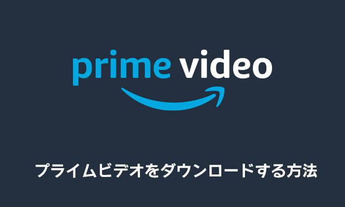 プライムビデオをダウンロードする方法