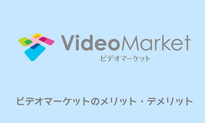 ビデオマーケットのメリット・デメリット