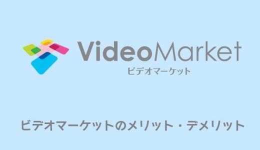 ビデオマーケットのメリット・デメリットを徹底解説|口コミ・評判まとめ