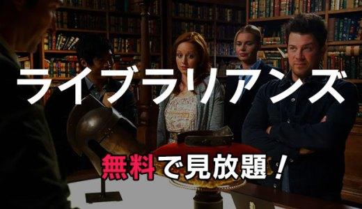 「ライブラリアンズ」が無料の動画配信サービスまとめ|シーズン4までお得に見放題!