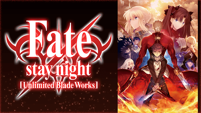 Fate/stay night [Unlimited Blade Works]のイメージ画像