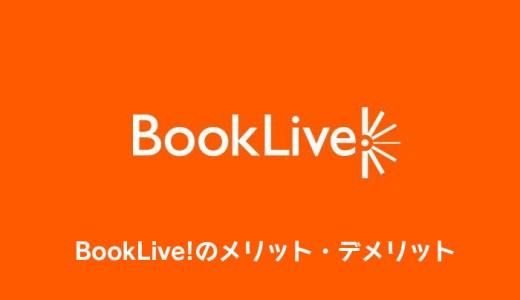 BookLive!(ブックライブ)のメリット・デメリットを徹底解説|電子書籍がお得