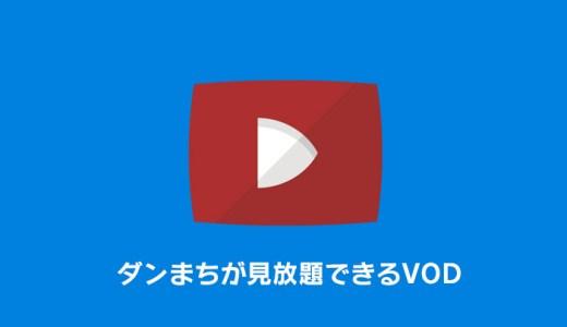 アニメ「ダンジョンに出会いを求めるのは間違っているだろうか」が無料の動画配信サービス|ダンまちはどこで見放題できる?