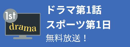 ドラマ第1話 スポーツ第1日 無料放送!