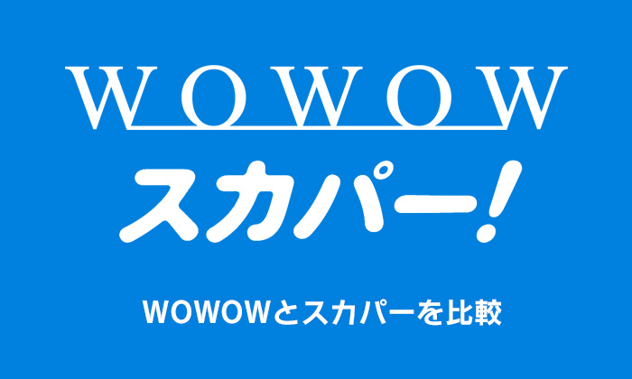 WOWOWとスカパーを徹底比較