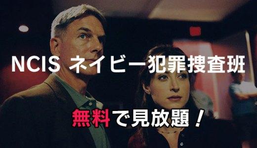 「NCIS ネイビー犯罪捜査班」が無料で見放題できるのはU-NEXT!シーズン16まで観れる動画配信サービスまとめ