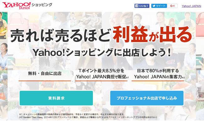 Yahoo!ショッピングへの出店とは