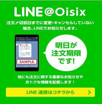 LINEアカウントと連携