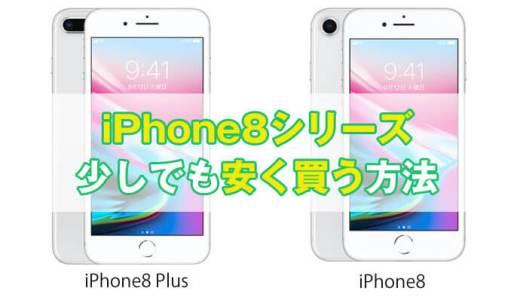 【比較】iPhone 8やiPhone 8 Plusを少しでも安く買う方法