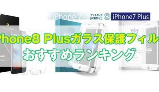 【最新】iPhone 8 Plusガラス保護フィルムおすすめ人気ランキング|液晶保護フィルムまとめ