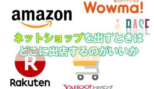 【最新比較】出店すべきネットショップはここで決まり!|楽天・Yahoo!・自社サイトなどEC開業サービスまとめ