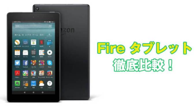 Fireタブレット 比較