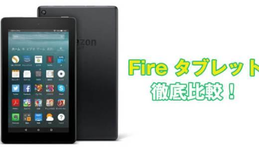【比較】Amazon Fireタブレットの違いや選び方|おすすめはこれ【Fire 7・HD 8・10】
