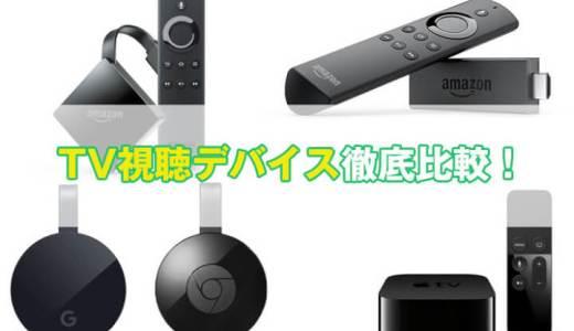 【比較】Fire TV Stick・Chromecast・Apple TVはどれがおすすめ?違いや選び方を徹底解説