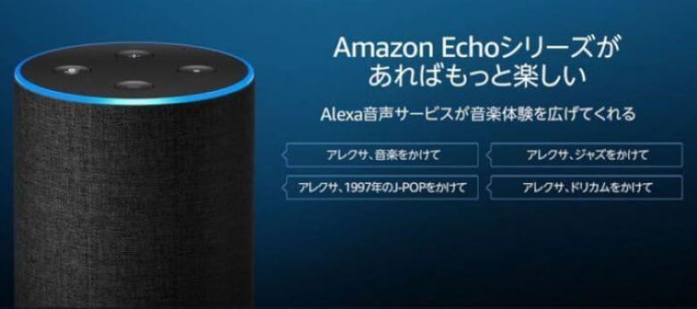 Amazon Ehcoと連携