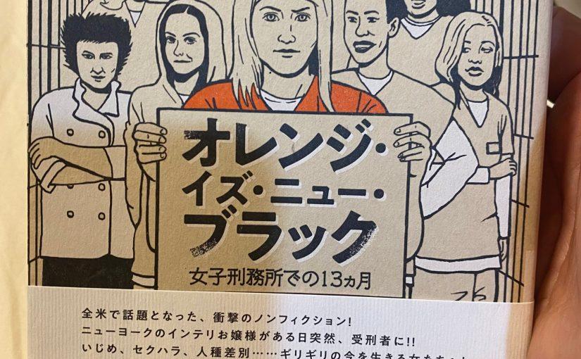 オレンジ・イズ・ニュー・ブラック女子刑務所での13ヶ月