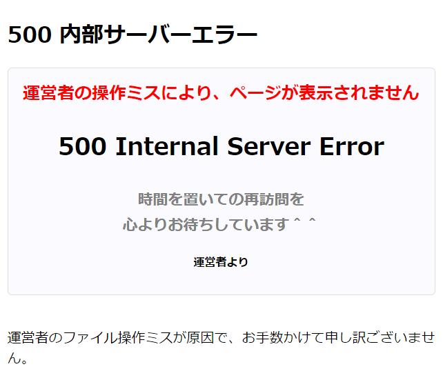 エラー 500
