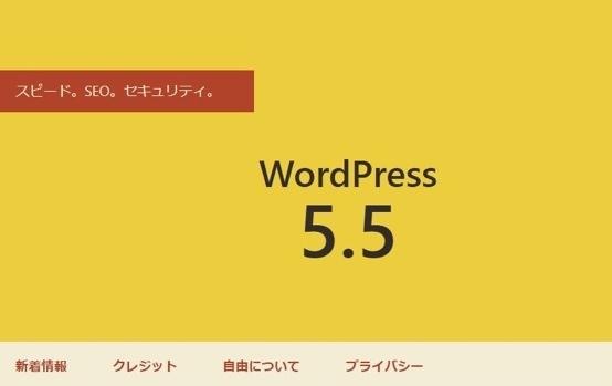 WP5.5の画面。