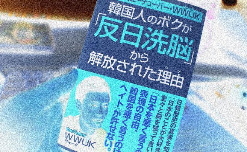 WWUK「韓国人のボクが『反日洗脳』から解放された理由」新書の紹介。