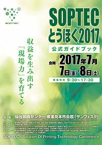 SOPTECとうほく2017パンフレット表紙