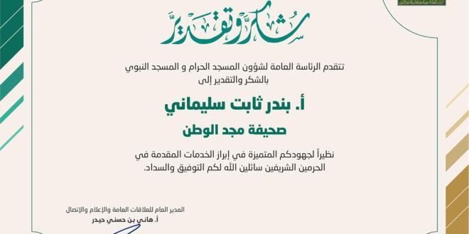 رئاسة الحرمين تكرم مجد الوطن