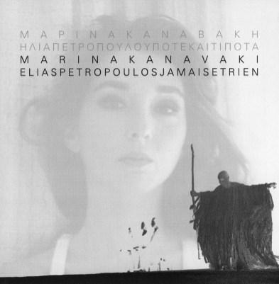 Marina Kanavaki • Pote & Tipota II