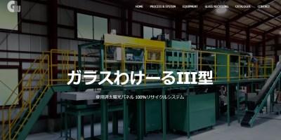 ガラスわけーるⅢ型システム特設サイト